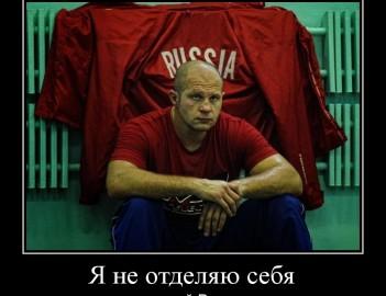 Мотивация на спорт от Федора Емельяненко