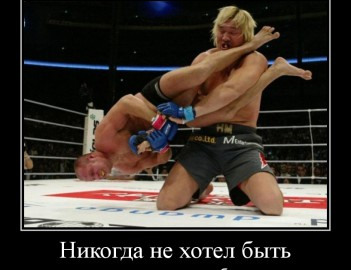 Россиянин Федор Емельяненко и спортивная мотивация