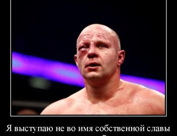 Федор Емельяненко: я выступаю во славу России