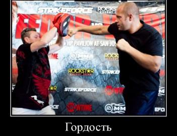 Федор Емельяненко: гордость - страшный порок