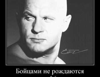 Федор Емельяненко мотивирует на спорт