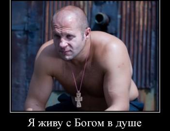 Емельяненко мотивирует на занятия спортом