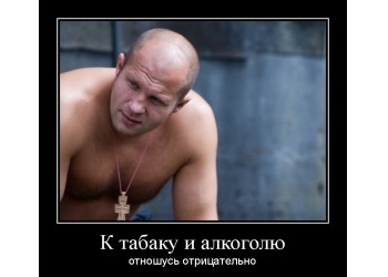 Федор Емельяненко: к табаку и алкоголю отношусь отрицательно