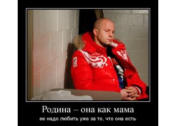 Федор Емельяненко: родина - она как мама