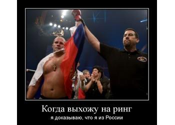 Федор Емельяненко: я доказываю, что я из России