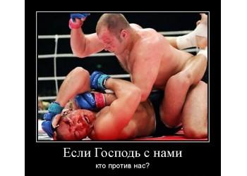 Федор Емельяненко: господь с нами