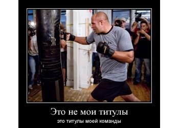 Федор Емельяненко: это не мои титулы