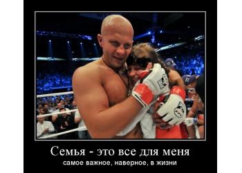 Федор Емельяненко: семья - это все для меня