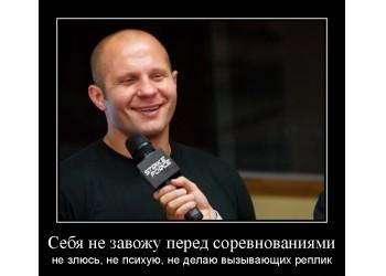 Федор Емельяненко и спортивная мотивация