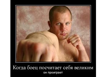 Федор Емельяненко говорит о спорте