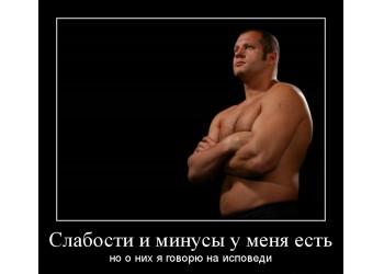 Федор Емельяненко и спорт-мотивация
