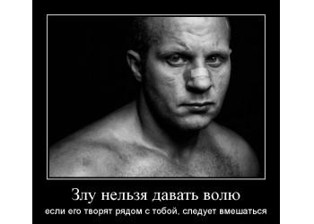 Боец Федор Емельяненко мотивирует на спорт