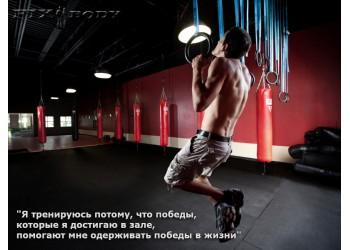 Тренировка для победы