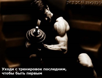 Уходи с тренировок последним