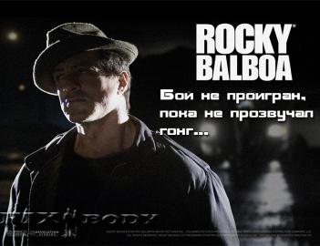 Рокки Бальбоа - мотивация